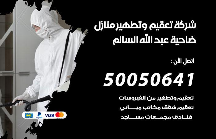 شركة تعقيم منازل ضاحية عبدالله السالم / 50050641 / تعقيم وتطهير المنازل من فيروس كورونا