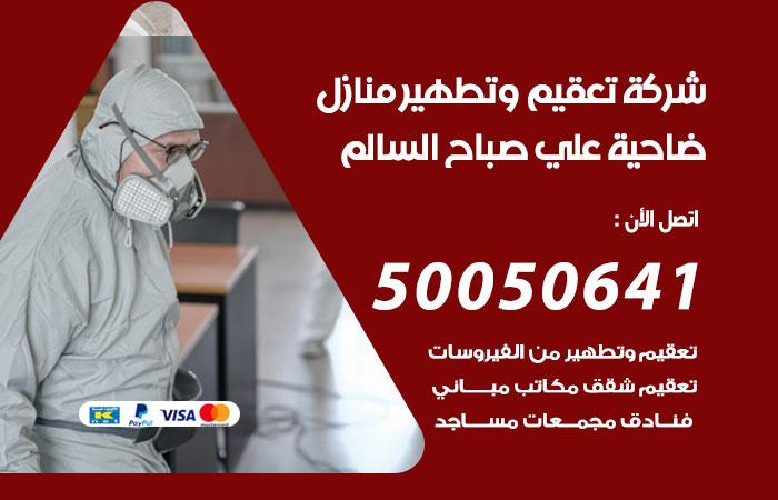 شركة تعقيم منازل ضاحية علي صباح السالم / 50050641 / تعقيم وتطهير المنازل من فيروس كورونا