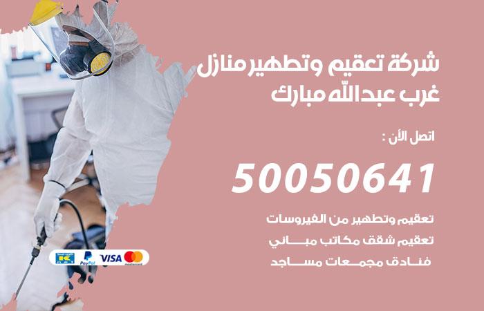 شركة تعقيم منازل غرب عبدالله مبارك / 50050641 / تعقيم وتطهير المنازل من فيروس كورونا