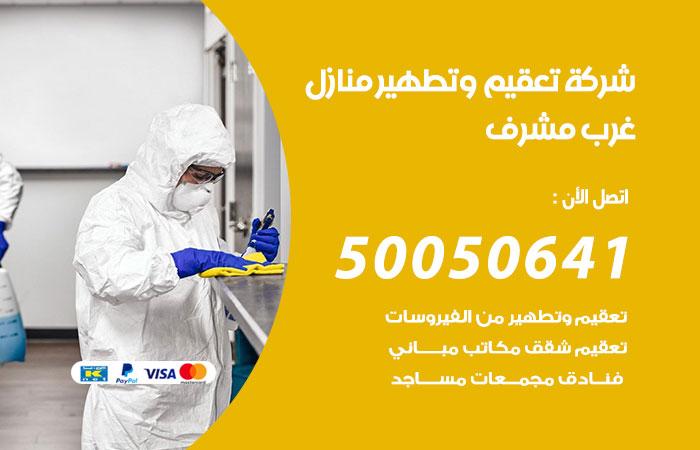 شركة تعقيم منازل غرب مشرف / 50050641 / تعقيم وتطهير المنازل من فيروس كورونا