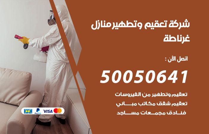 شركة تعقيم منازل غرناطة / 50050641 / تعقيم وتطهير المنازل من فيروس كورونا