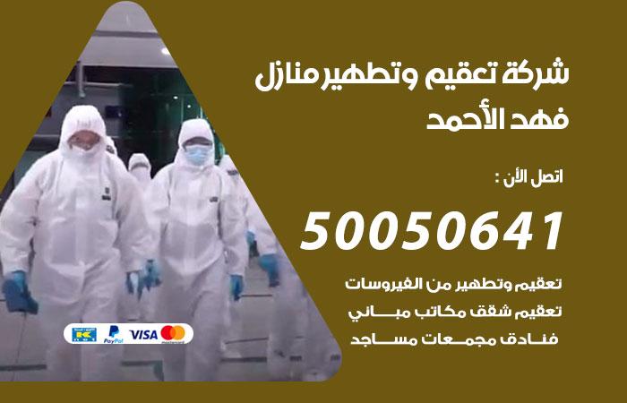 شركة تعقيم منازل فهد الأحمد / 50050641 / تعقيم وتطهير المنازل من فيروس كورونا