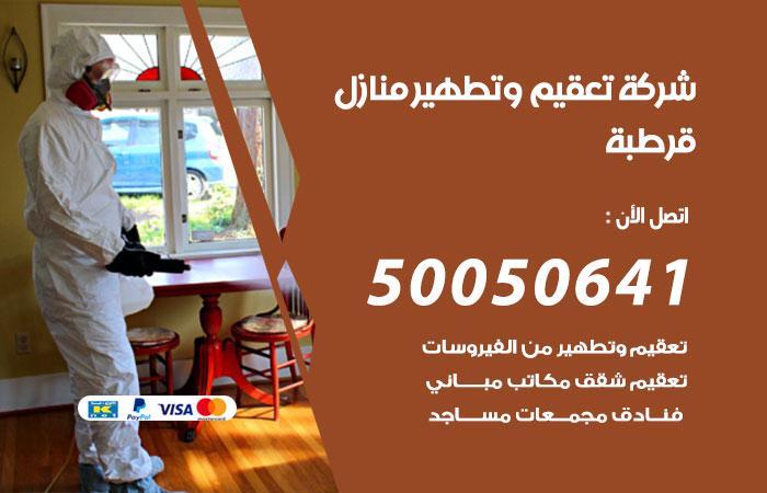 شركة تعقيم منازل قرطبة / 50050641 / تعقيم وتطهير المنازل من فيروس كورونا