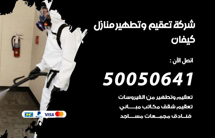 شركة تعقيم منازل كيفان / 50050641 / تعقيم وتطهير المنازل من فيروس كورونا