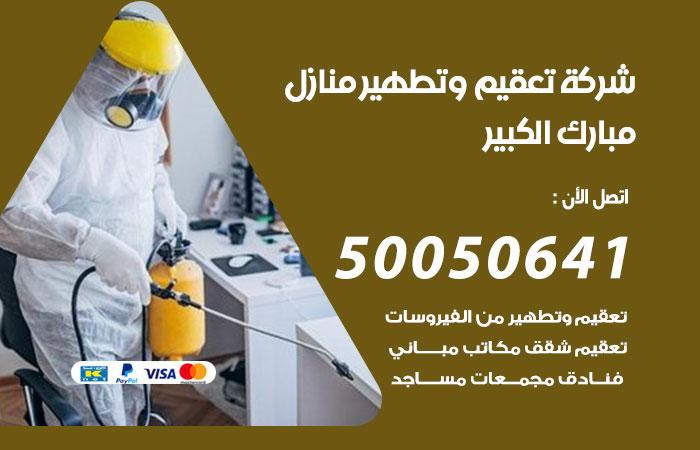 شركة تعقيم منازل مبارك الكبير / 50050641 / تعقيم وتطهير المنازل من فيروس كورونا