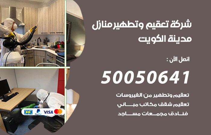 شركة تعقيم منازل الكويت / 50050641 / تعقيم وتطهير المنازل من فيروس كورونا
