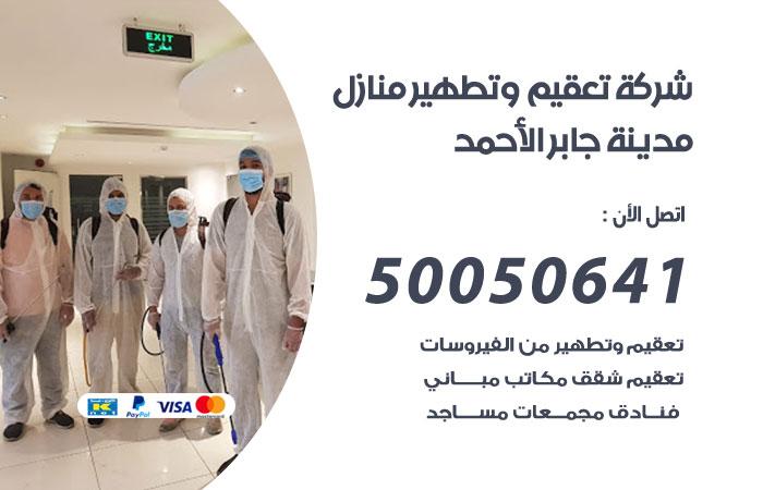 شركة تعقيم منازل مدينة جابر الأحمد / 50050641 / تعقيم وتطهير المنازل من فيروس كورونا