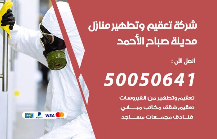 شركة تعقيم منازل مدينة صباح الأحمد / 50050641 / تعقيم وتطهير المنازل من فيروس كورونا