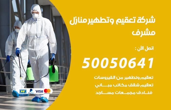 شركة تعقيم منازل مشرف / 50050641 / تعقيم وتطهير المنازل من فيروس كورونا