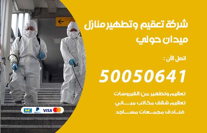 شركة تعقيم منازل ميدان حولي / 50050641 / تعقيم وتطهير المنازل من فيروس كورونا