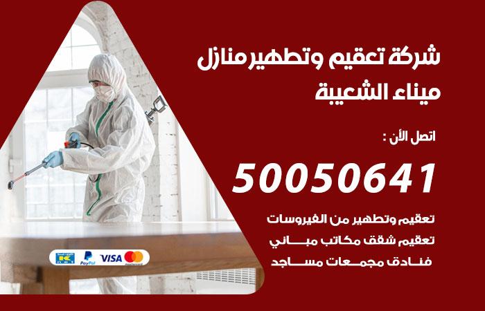 شركة تعقيم منازل ميناء الشعيبة / 50050641 / تعقيم وتطهير المنازل من فيروس كورونا