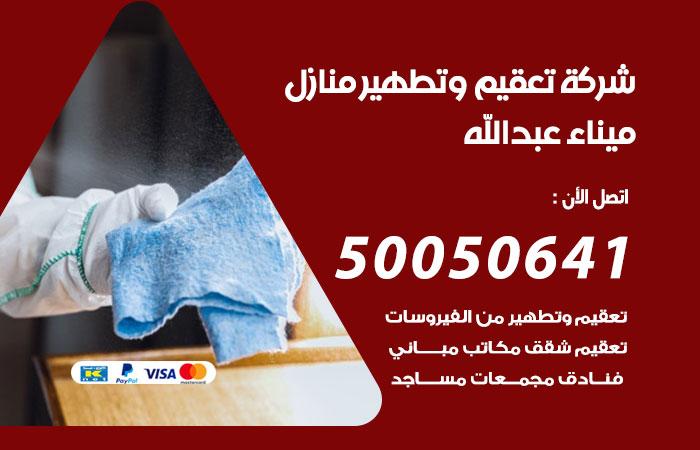شركة تعقيم منازل ميناء عبدالله / 50050641 / تعقيم وتطهير المنازل من فيروس كورونا