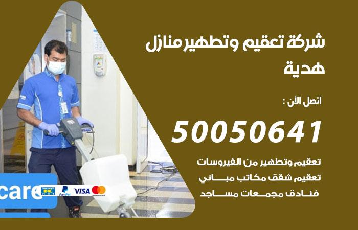 شركة تعقيم منازل هدية / 50050641 / تعقيم وتطهير المنازل من فيروس كورونا