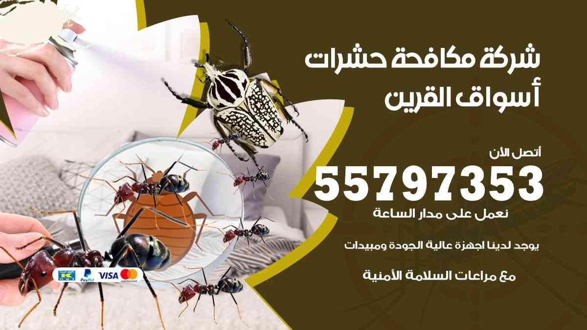 شركة مكافحة حشرات وقوارض أسواق القرين / 50050647 / رش الصراصيروالبق والفئران