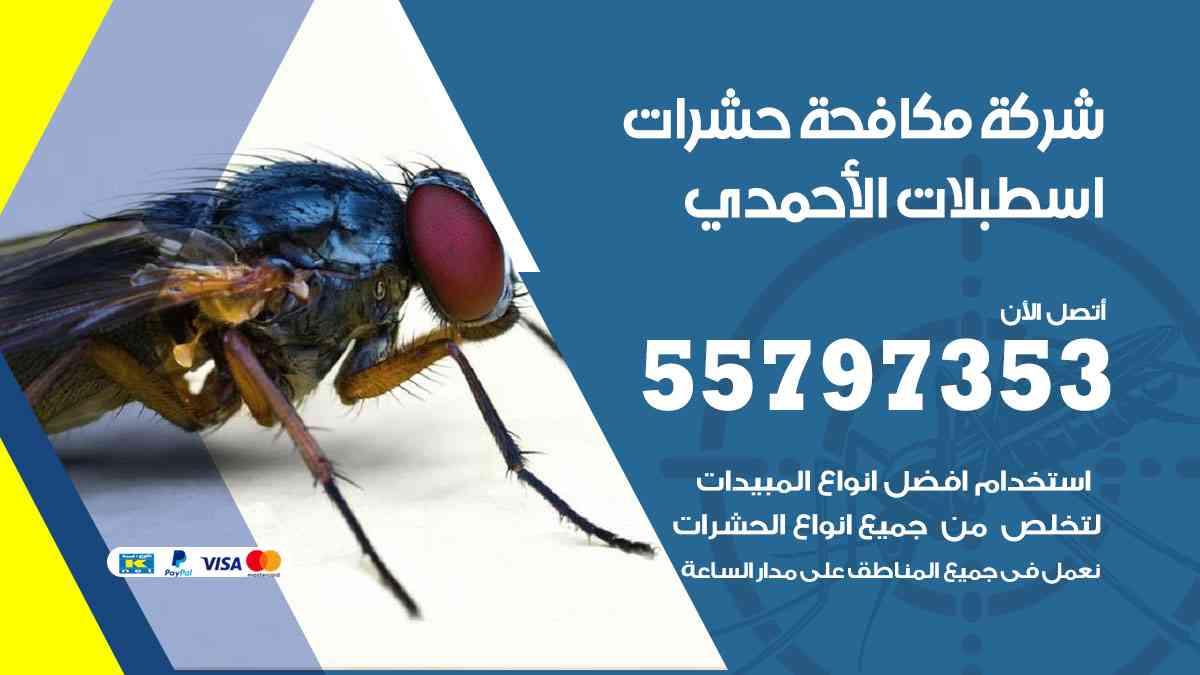 شركة مكافحة حشرات وقوارض اسطبلات الأحمدي / 50050647 / رش الصراصيروالبق والفئران