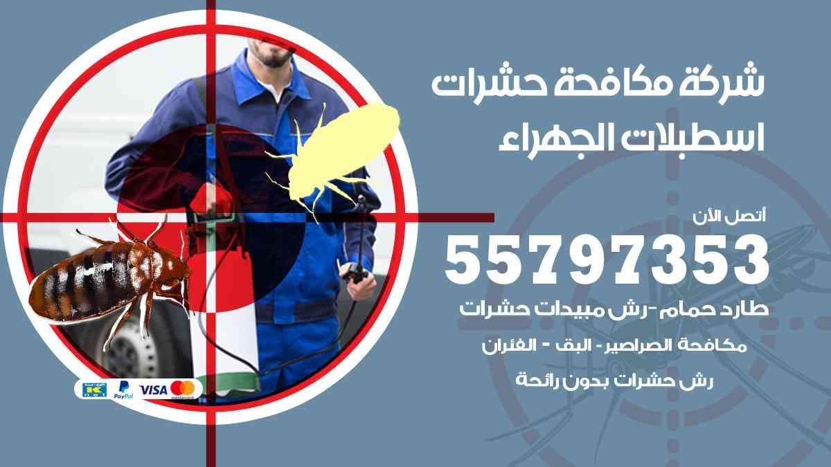 شركة مكافحة حشرات وقوارض اسطبلات الجهراء / 50050647 / رش الصراصيروالبق والفئران