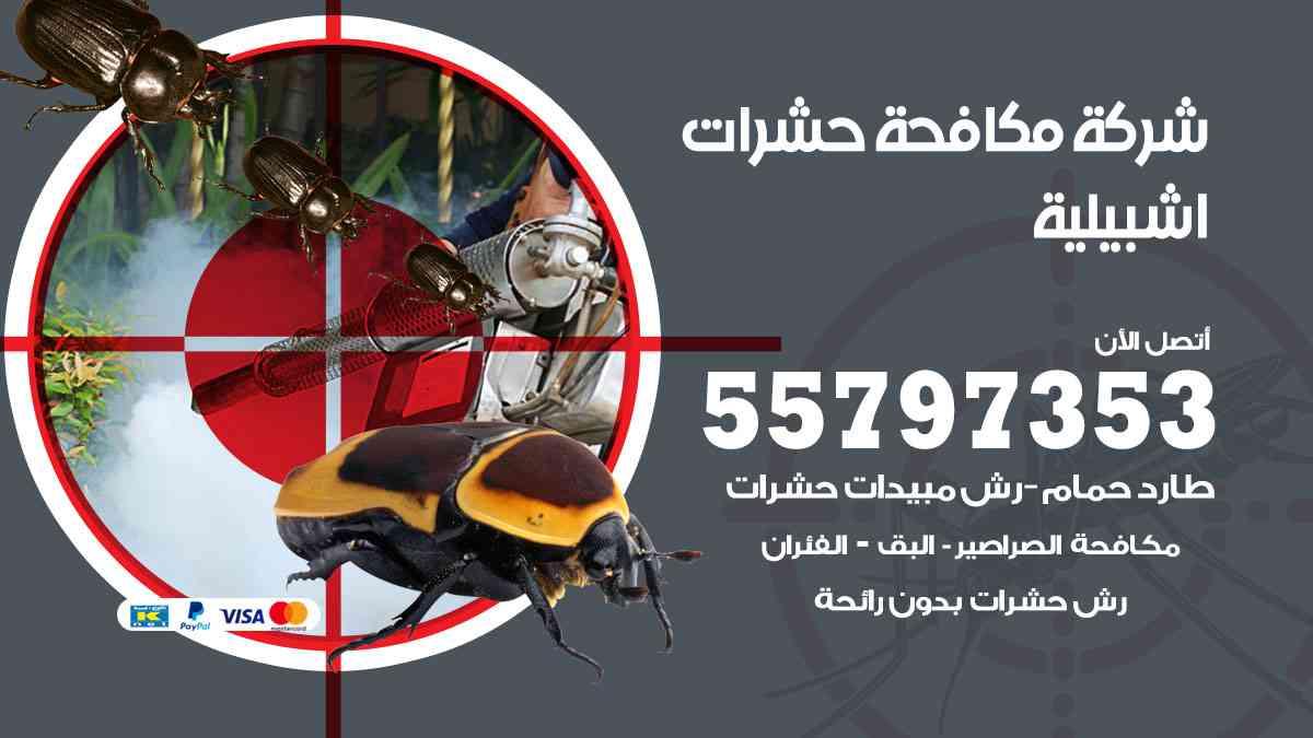 شركة مكافحة حشرات وقوارض اشبيلية / 50050647 / رش الصراصيروالبق والفئران