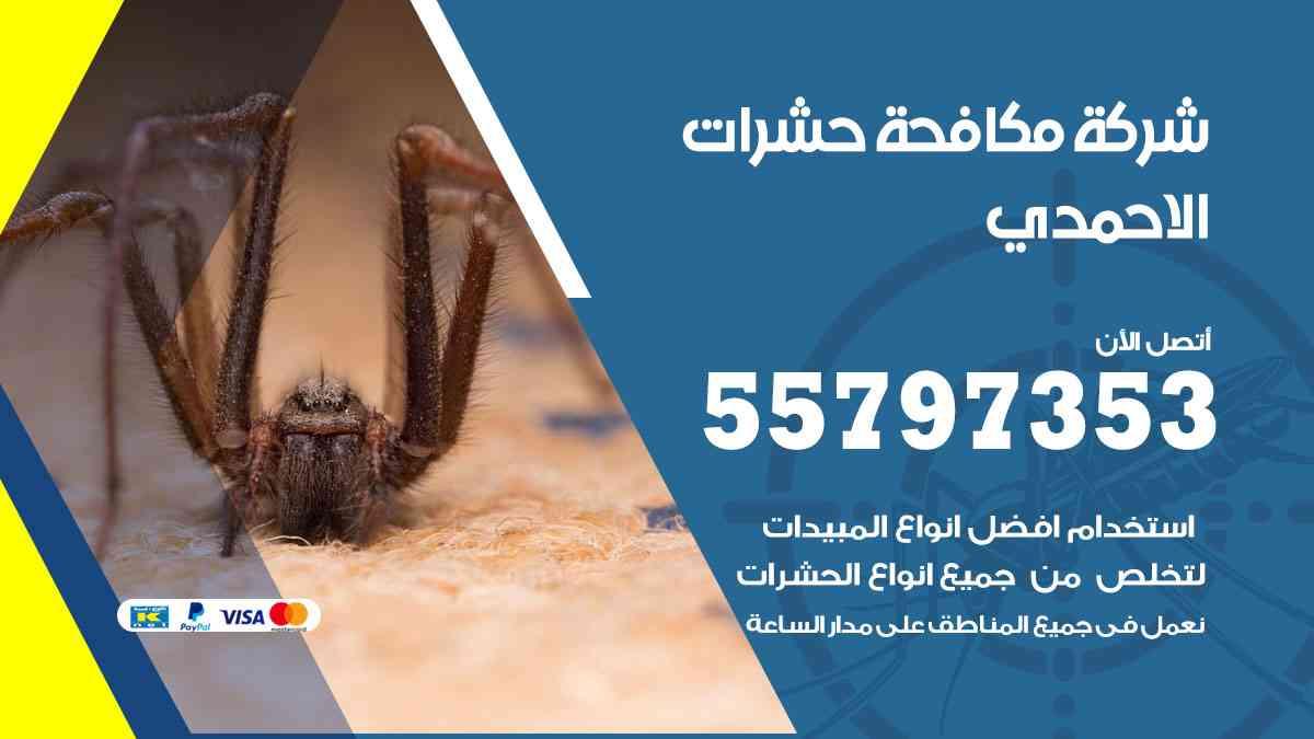 شركة مكافحة حشرات وقوارض الاحمدي / 50050647 / رش الصراصيروالبق والفئران