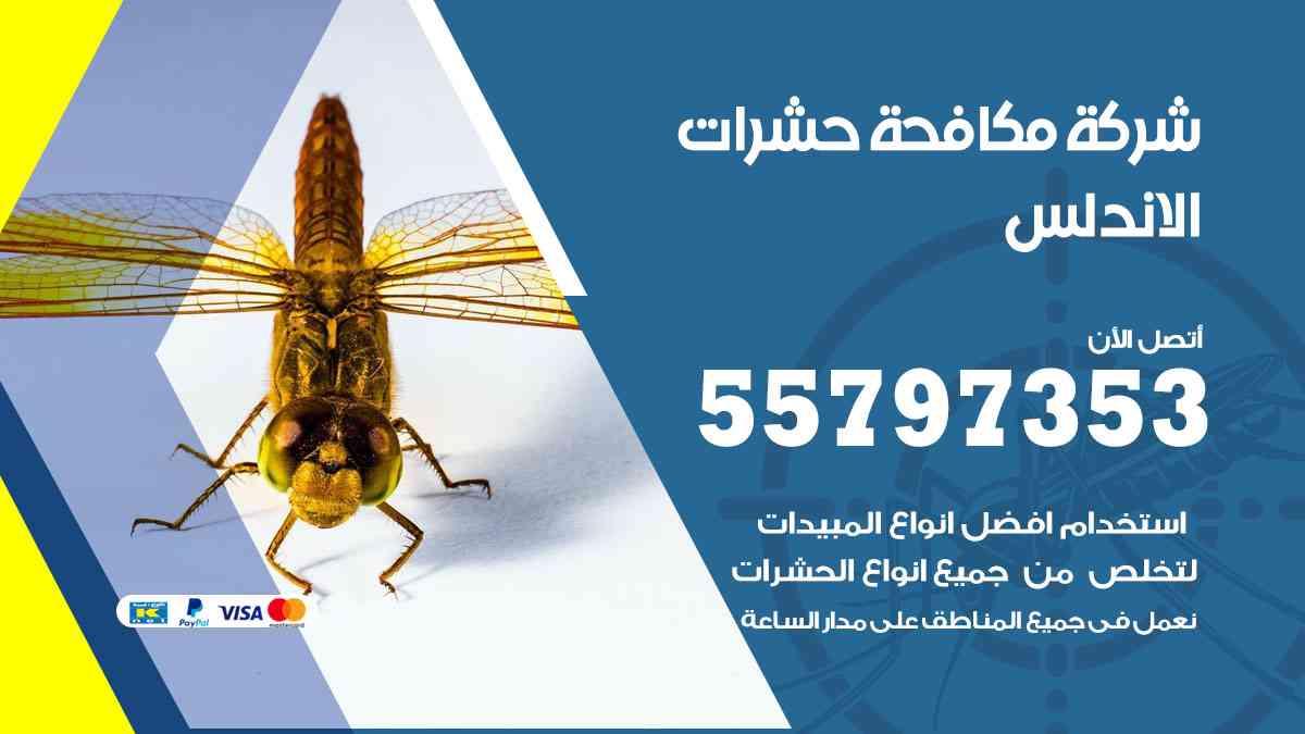 شركة مكافحة حشرات وقوارض الاندلس / 50050647 / رش الصراصيروالبق والفئران