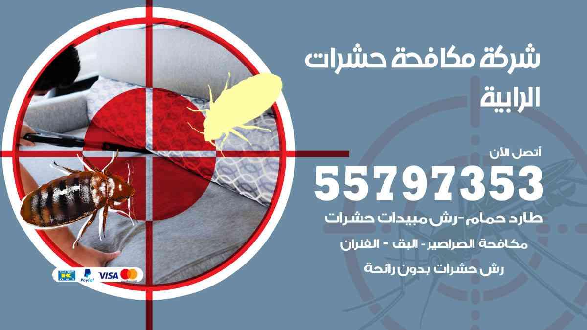 شركة مكافحة حشرات وقوارض الرابية / 50050647 / رش الصراصيروالبق والفئران