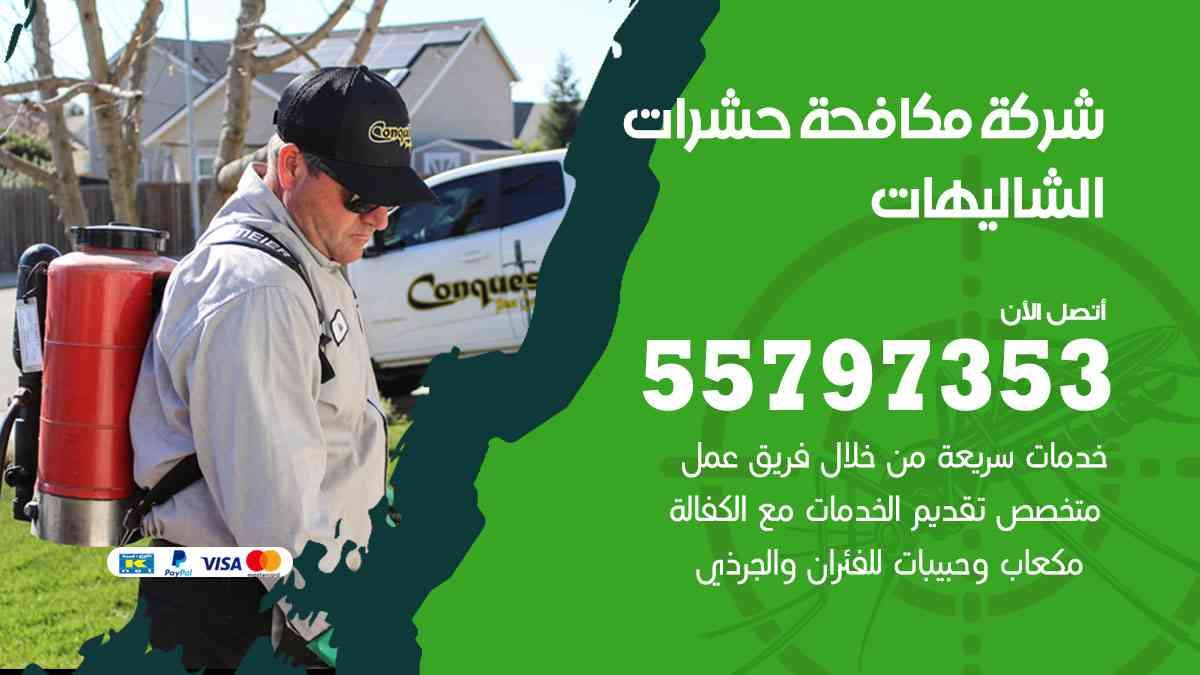 شركة مكافحة حشرات وقوارض الشاليهات / 50050647 / رش الصراصيروالبق والفئران