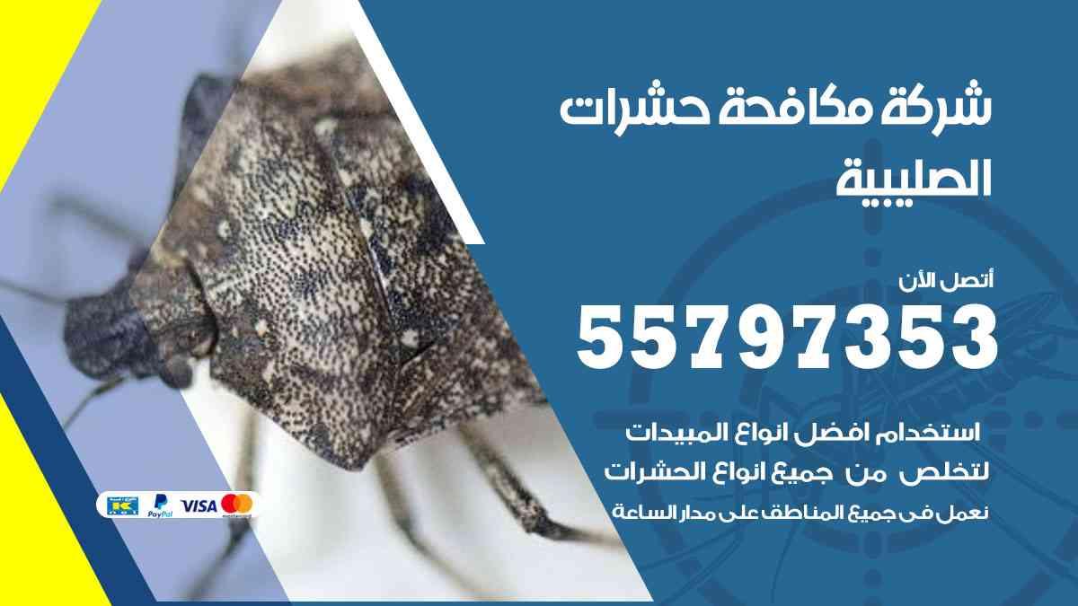 شركة مكافحة حشرات وقوارض الصليبية / 50050647 / رش الصراصيروالبق والفئران