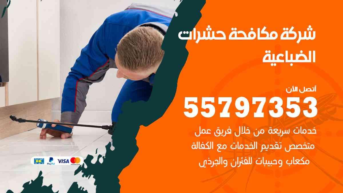 شركة مكافحة حشرات وقوارض الضباعية / 50050647 / رش الصراصيروالبق والفئران