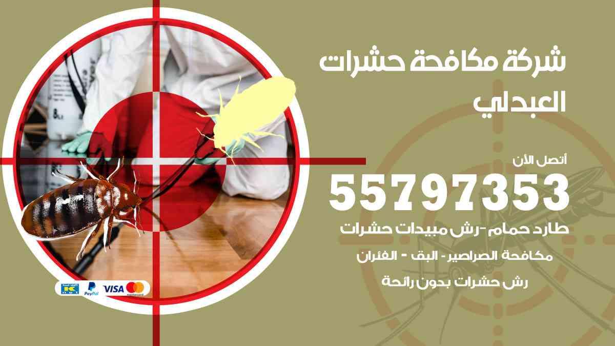 شركة مكافحة حشرات وقوارض العبدلي / 50050647 / رش الصراصيروالبق والفئران