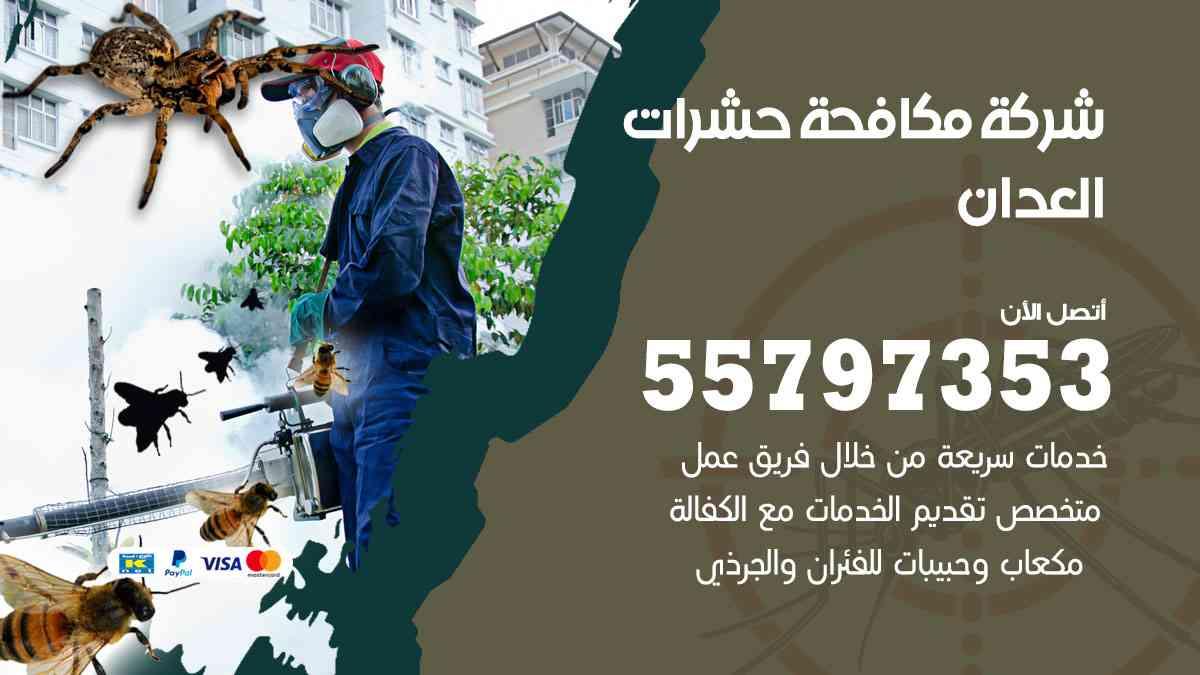 شركة مكافحة حشرات وقوارض العدان / 50050647 / رش الصراصيروالبق والفئران