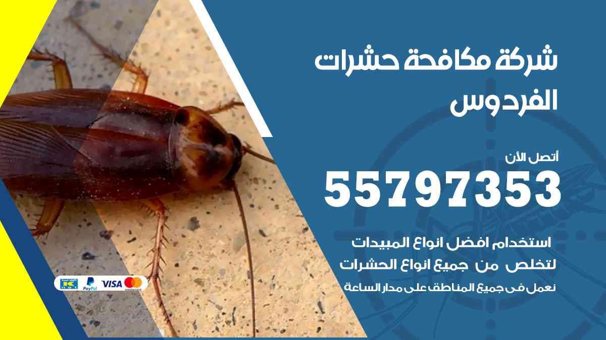 شركة مكافحة حشرات وقوارض الفردوس / 50050647 / رش الصراصيروالبق والفئران