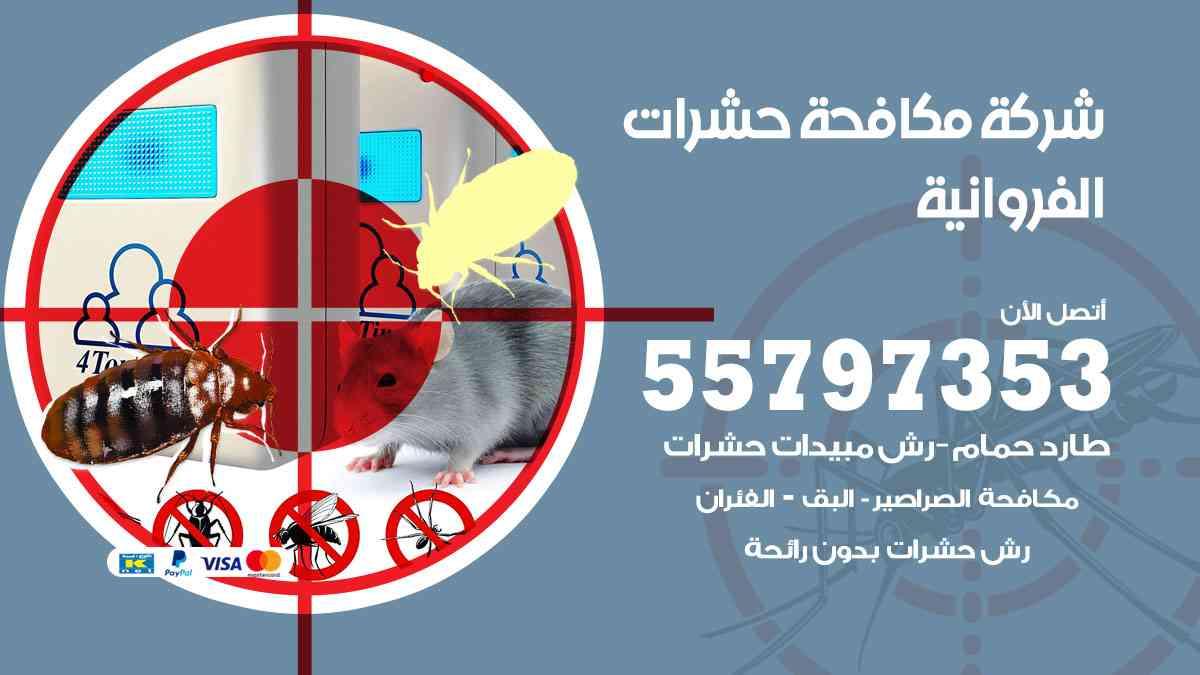 شركة مكافحة حشرات وقوارض الفروانية / 50050647 / رش الصراصيروالبق والفئران