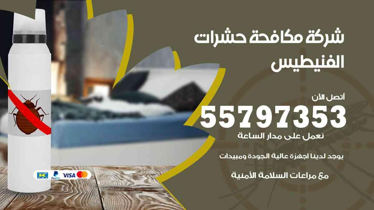شركة مكافحة حشرات وقوارض الفنيطيس / 50050647 / رش الصراصيروالبق والفئران