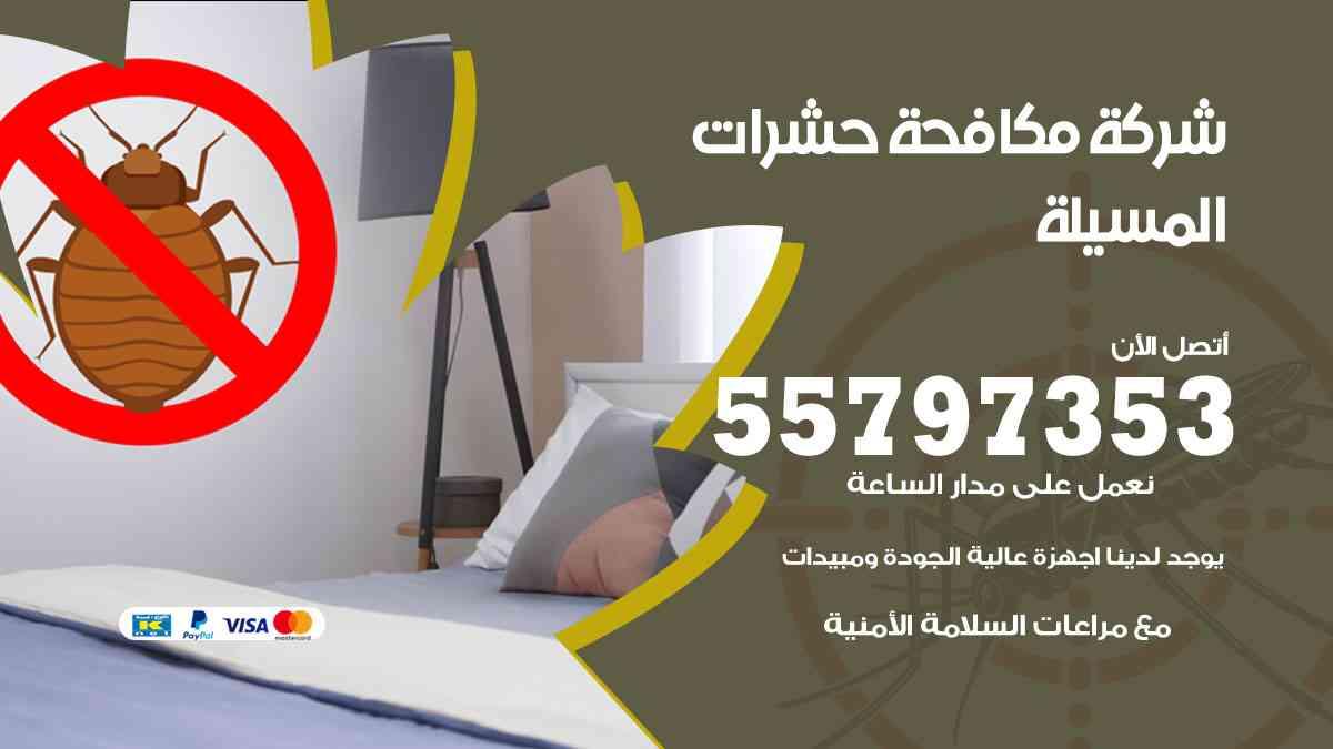 شركة مكافحة حشرات وقوارض المسيلة / 50050647 / رش الصراصيروالبق والفئران