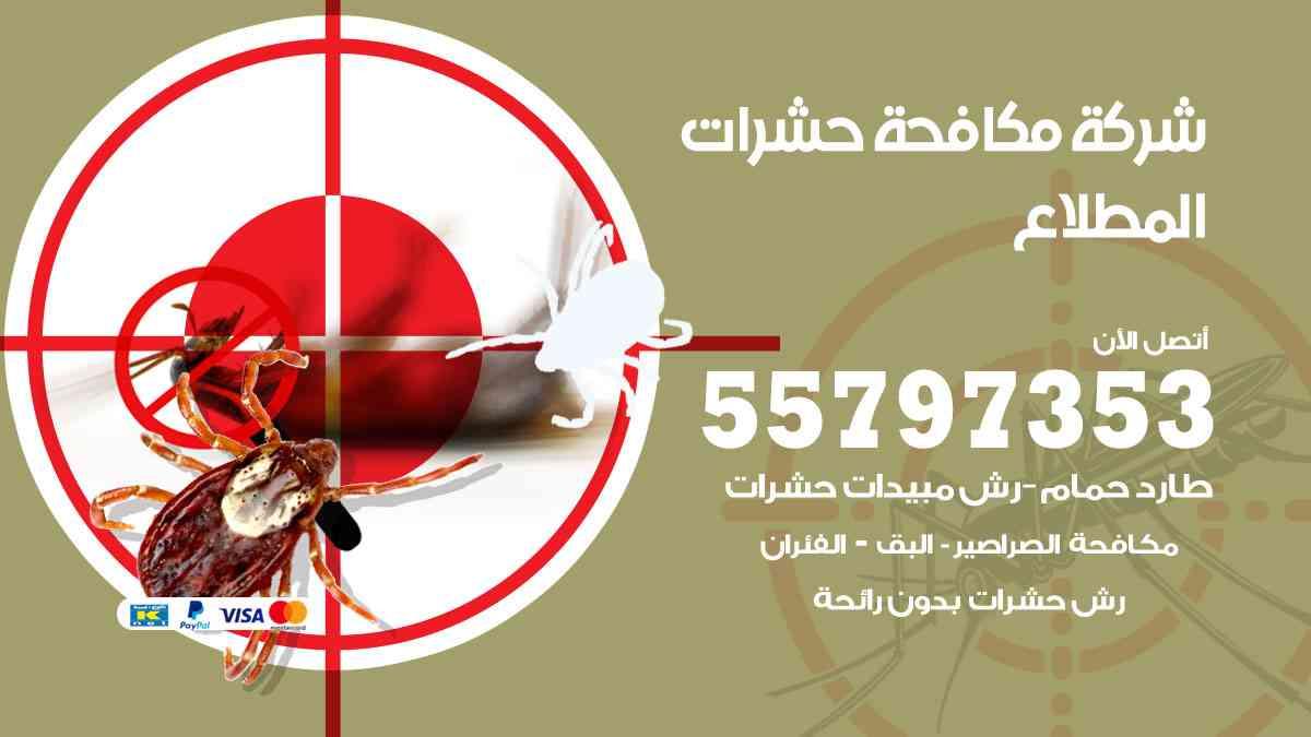 شركة مكافحة حشرات وقوارض المطلاع / 50050647 / رش الصراصيروالبق والفئران