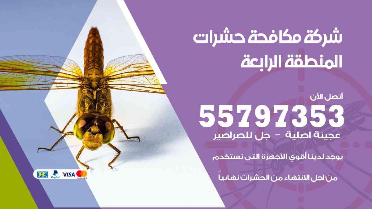 شركة مكافحة حشرات وقوارض المنطقة الرابعة / 50050647 / رش الصراصيروالبق والفئران