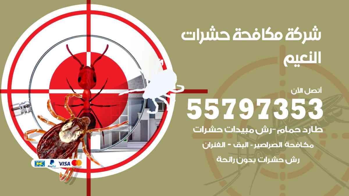 شركة مكافحة حشرات وقوارض النعيم / 50050647 / رش الصراصيروالبق والفئران