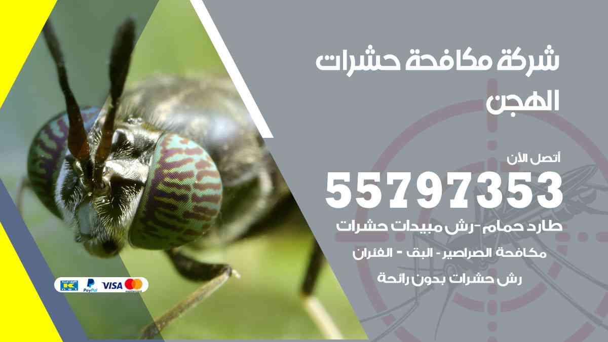 شركة مكافحة حشرات وقوارض الهجن / 50050647 / رش الصراصيروالبق والفئران