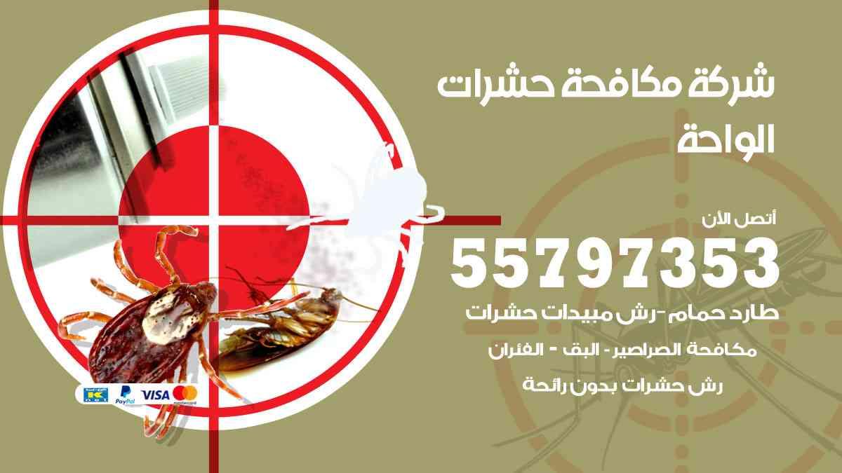 شركة مكافحة حشرات وقوارض الواحة / 50050647 / رش الصراصيروالبق والفئران