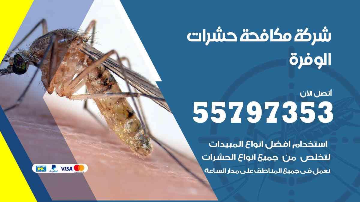 شركة مكافحة حشرات وقوارض الوفرة / 50050647 / رش الصراصيروالبق والفئران