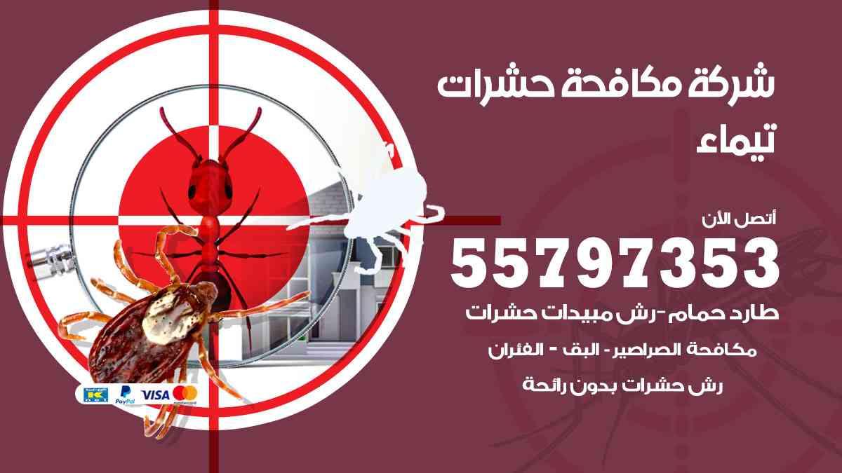 شركة مكافحة حشرات وقوارض تيماء / 50050647 / رش الصراصيروالبق والفئران