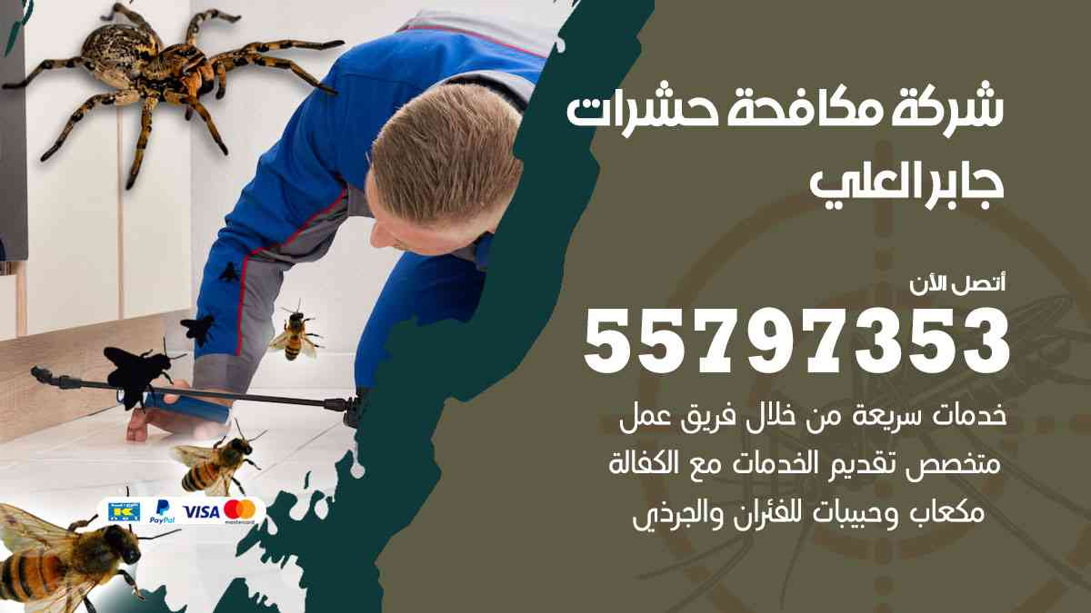 شركة مكافحة حشرات وقوارض جابر العلي / 50050647 / رش الصراصيروالبق والفئران