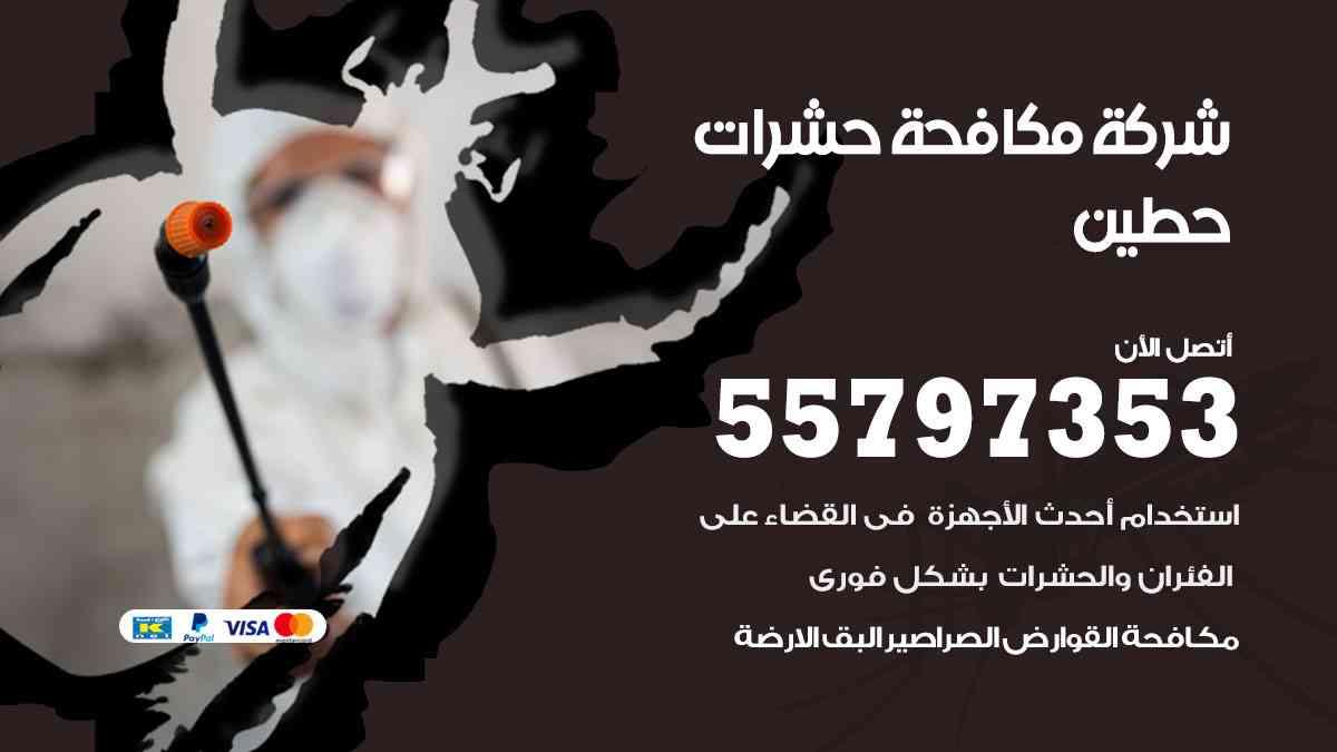 شركة مكافحة حشرات وقوارض حطين / 50050647 / رش الصراصيروالبق والفئران