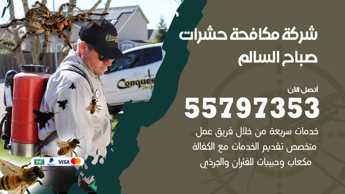 شركة مكافحة حشرات وقوارض صباح السالم / 50050647 / رش الصراصيروالبق والفئران