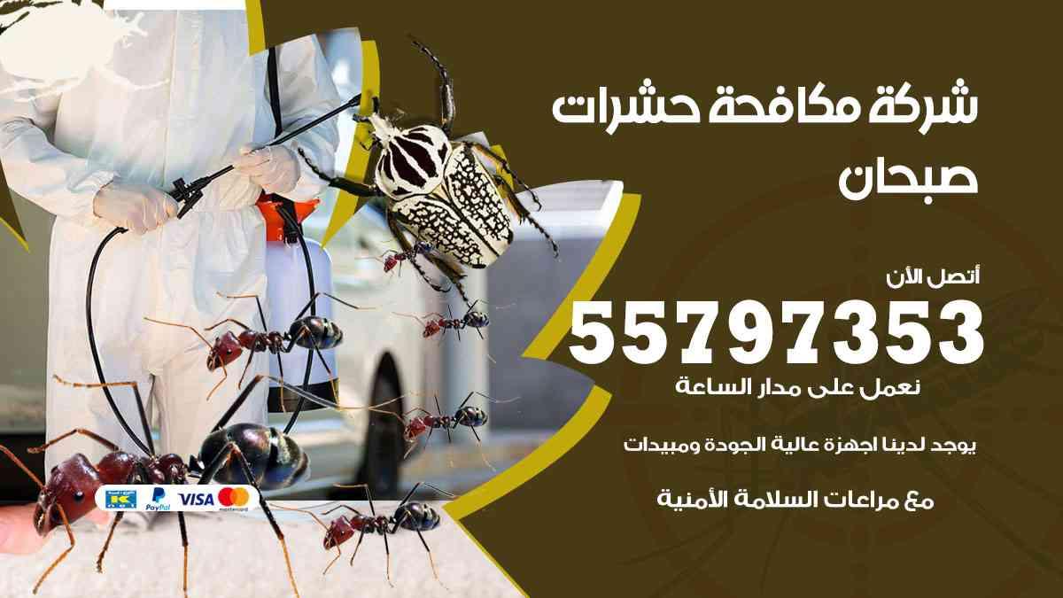 شركة مكافحة حشرات وقوارض صبحان / 50050647 / رش الصراصيروالبق والفئران
