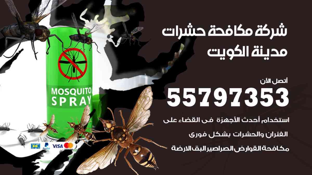 شركة مكافحة حشرات وقوارض الكويت / 50050647 / رش الصراصيروالبق والفئران