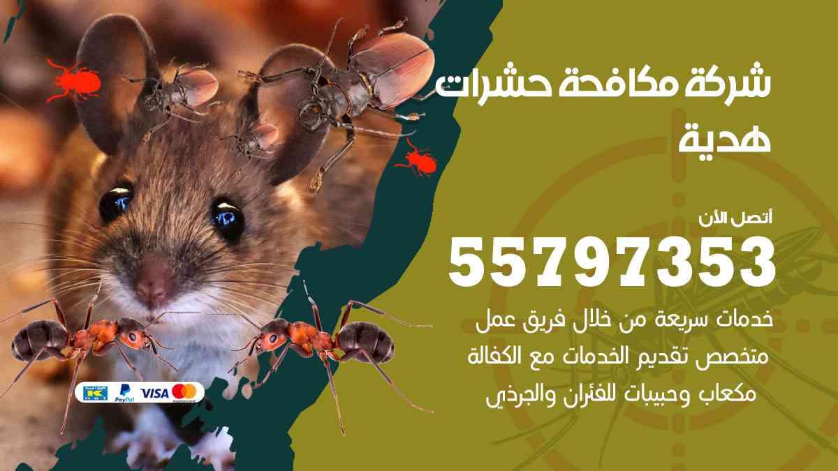 شركة مكافحة حشرات وقوارض هدية / 50050647 / رش الصراصيروالبق والفئران