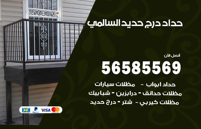فني حداد درج حديد السالمي / 56585569 / معلم حداد أبواب درابزين شباك مظلات