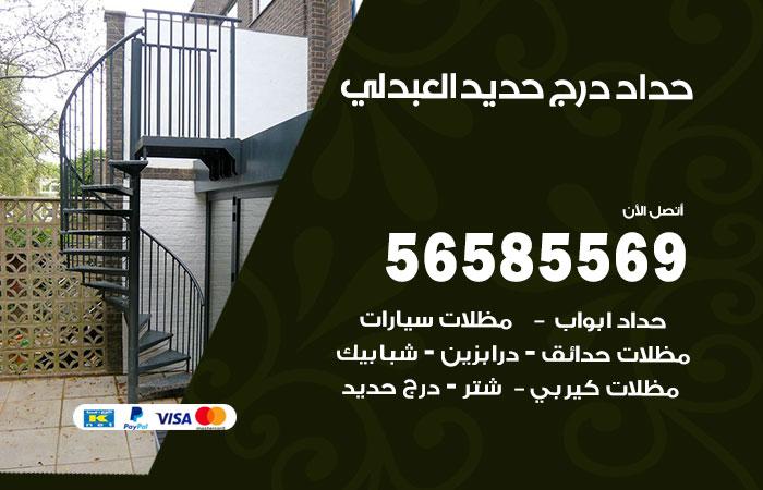 فني حداد درج حديد العبدلي / 56585569 / معلم حداد أبواب درابزين شباك مظلات