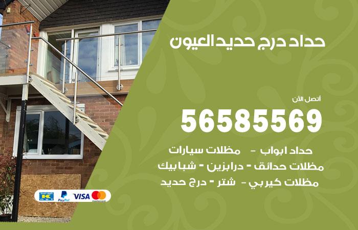 فني حداد درج حديد العيون / 56585569 / معلم حداد أبواب درابزين شباك مظلات