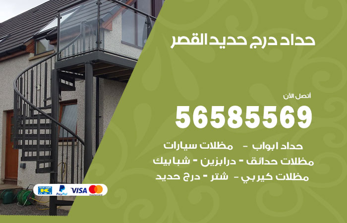 فني حداد درج حديد القصر / 56585569 / معلم حداد أبواب درابزين شباك مظلات